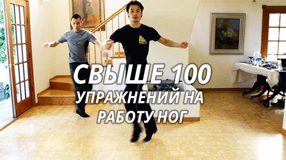 100-uprazhneniy-na-rabotu-nog