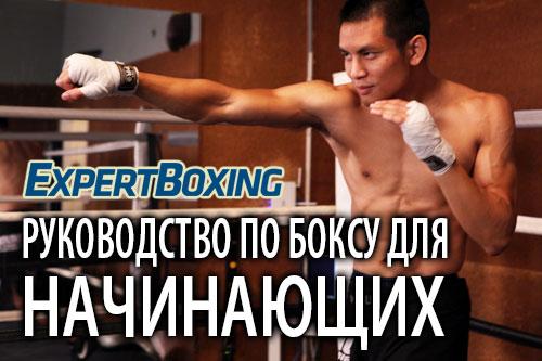 Руководство по Боксу для Начинающих
